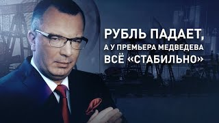 Рубль падает, а у премьера Медведева всё «стабильно»
