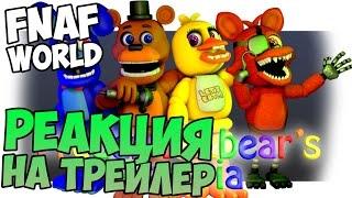 FNAF WORLD МОЯ ПЕРВАЯ РЕАКЦИЯ НА ТРЕЙЛЕР