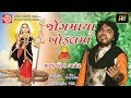Jogmaya khodalma ||Umesh Barot ||Navratri Special Garbo 2018 ||Full HD Video Mp3