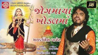 Jogmaya khodalma ||Umesh Barot ||Navratri Special Garbo 2018 ||Full HD