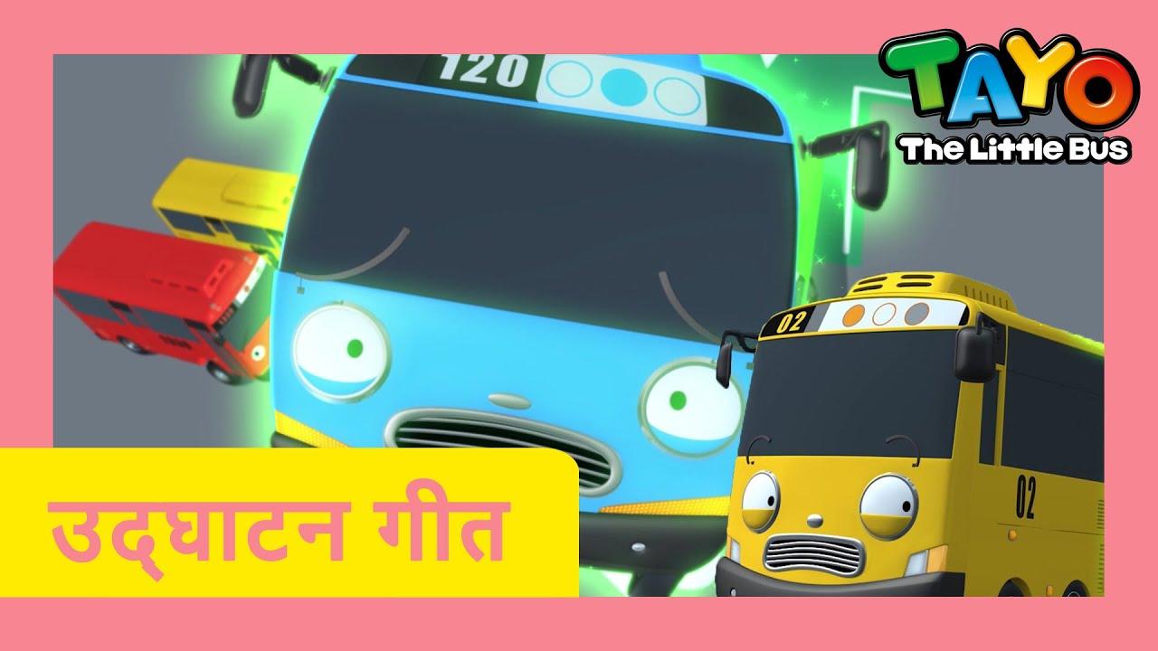 Tayo Opening Song Hindi l टायो ओपनिंग सॉन्ग स्पेशल l #4 जादू कारें संस्करण l उद्घाटन गीत संकलन