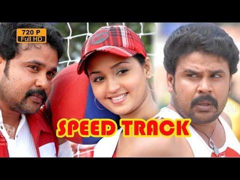 speed track | malayalam full movie | new movie speed track  dileep | dileep comedy  new upload 2015