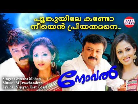 Poonkuyile |Novel Malayalam Movie Song|HD