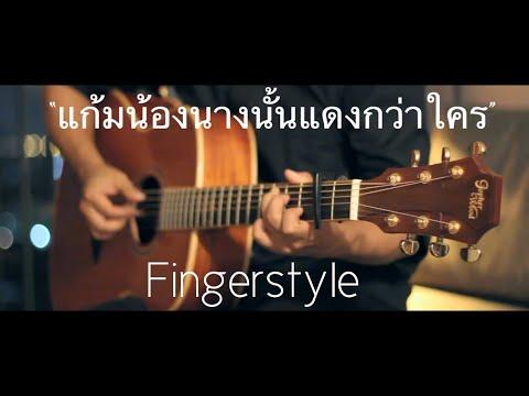 แก้มน้องนางนั้นแดงกว่าใคร - เขียนไขและวานิช Fingerstyle Guitar Cover by Toeyguitaree (tab)