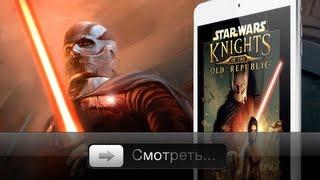 Star Wars: Knights Of The Old Republic для iPad - Обзор!
