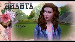 "The Sims 4.Симс-история ""Дианта"".1 серия.Хиндквортер Хайдэвей."