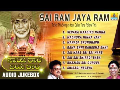 Sai Ram Jaya Ram - Sai Baba Songs Kannada Album | Sai Baba Devotional Songs Kannada