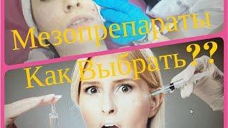 Мезотерапия ЛИЦА. Как выбрать препараты для Мезотерапии. Отзыв. Фото.