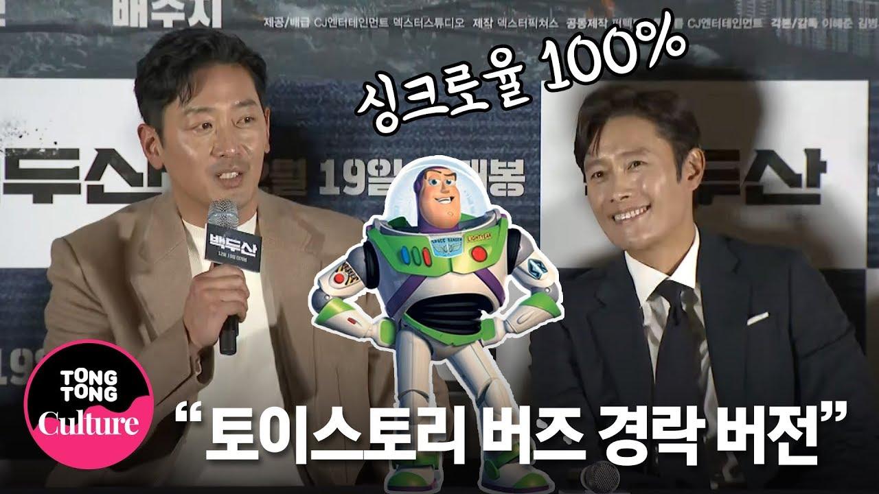 "(ENGSUB) 하정우(Ha Jung Woo) ""(이병헌 별명)기다려주셔서 감사합니다"" @ 영화 '백두산' 언론배급시사회 (수지 SUZY, 전혜진) [통통TV]"