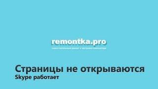 Страницы не открываются а скайп работает(, 2013-09-27T11:45:39.000Z)