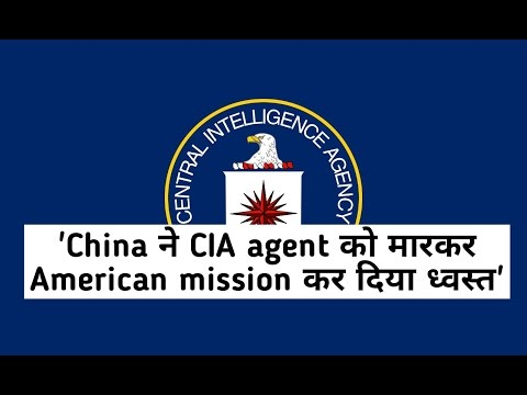 China demolishes CIA agents and demolishes US operations: report
