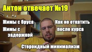 Антон Отвечает №19 Стероидный минимализм. Разные жимы (брус, задержка, негативы).