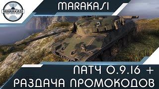 Новый Патч 0.9.16 + Раздача промокодов World of Tanks