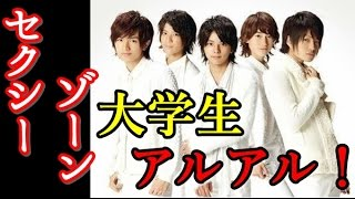 【Sexy Zone】中島健人×菊池風磨 大学生あるある! チャンネル登録お願...