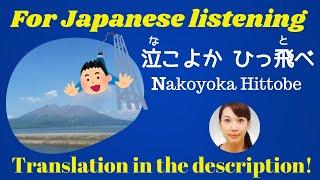 Japanese children's songs - Learn Japanese !
