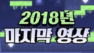 2018년의 마지막 영상 기념 Q&A [ 지오메트리 대시 ]