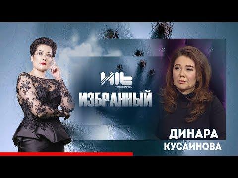 ИЗБРАННЫЙ: Динара Кусаинова