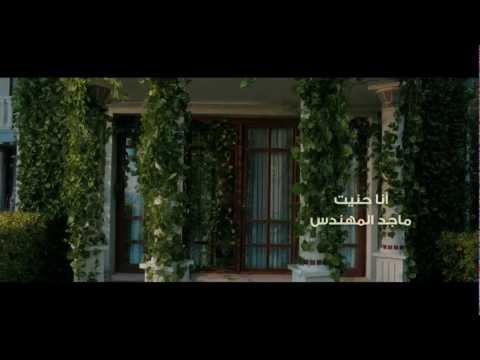 Majed Al-Mohandes, Ana Hanet - HD Video Clip كليب- ماجد المهندس, أنا حنيت