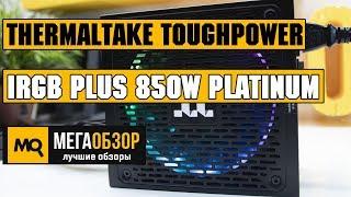 Thermaltake Toughpower iRGB PLUS 850W Platinum обзор блока питания