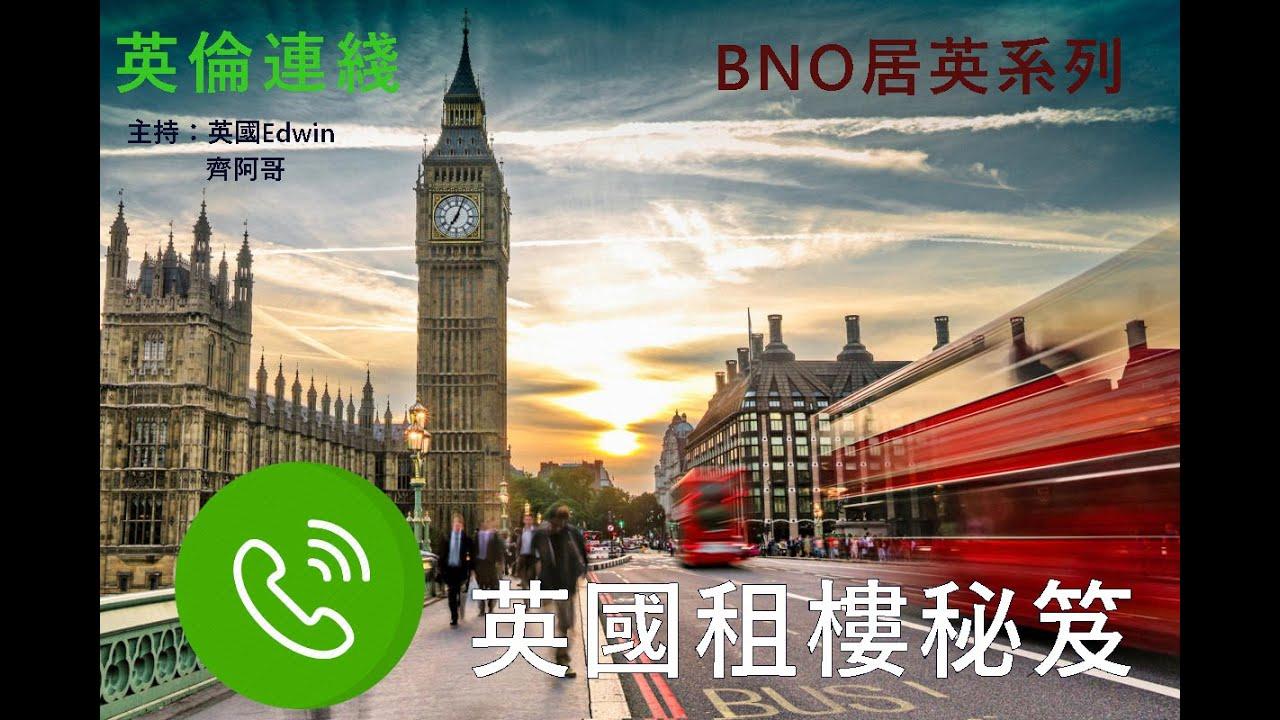 BNO居英系列   英國租樓秘笈及讀書貼士
