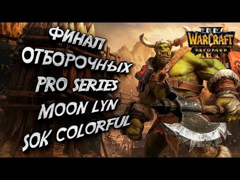 ФИНАЛ PRO SERIES БИТВА ЛЕГЕНД: Warcraft 3 Reforged WGL March Pro