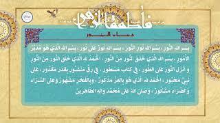 أدعية السيدة الزهراء (ع ) | دعاء النور - بصوت القارئ الخطيب الحسيني عبدالحي آل قمبر