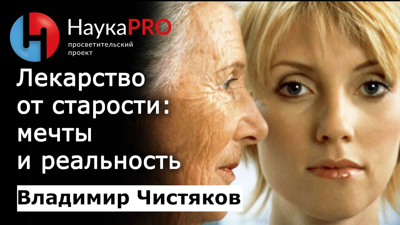 Владимир Чистяков - Лекарство от старости: мечты и реальность