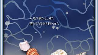 舟木一夫「貝がらの唄」 1964年(昭和39年)発売 作詞:西村益子 作曲:...