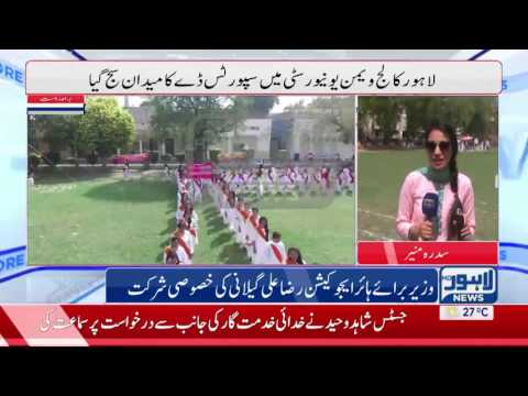 Lahore College for Women University conducts Sports Day