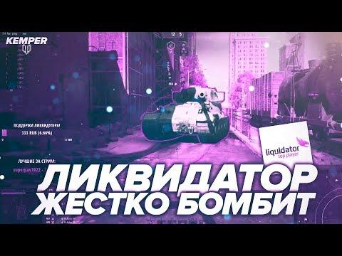 Ликвидатор Бомбит На Стриме | Нарезка | WoT