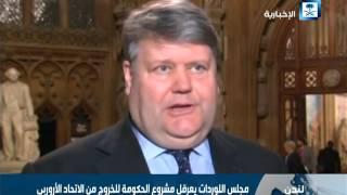 مجلس اللوردات يعرقل مشروع الحكومة للخروج من الاتحاد الأوروبي
