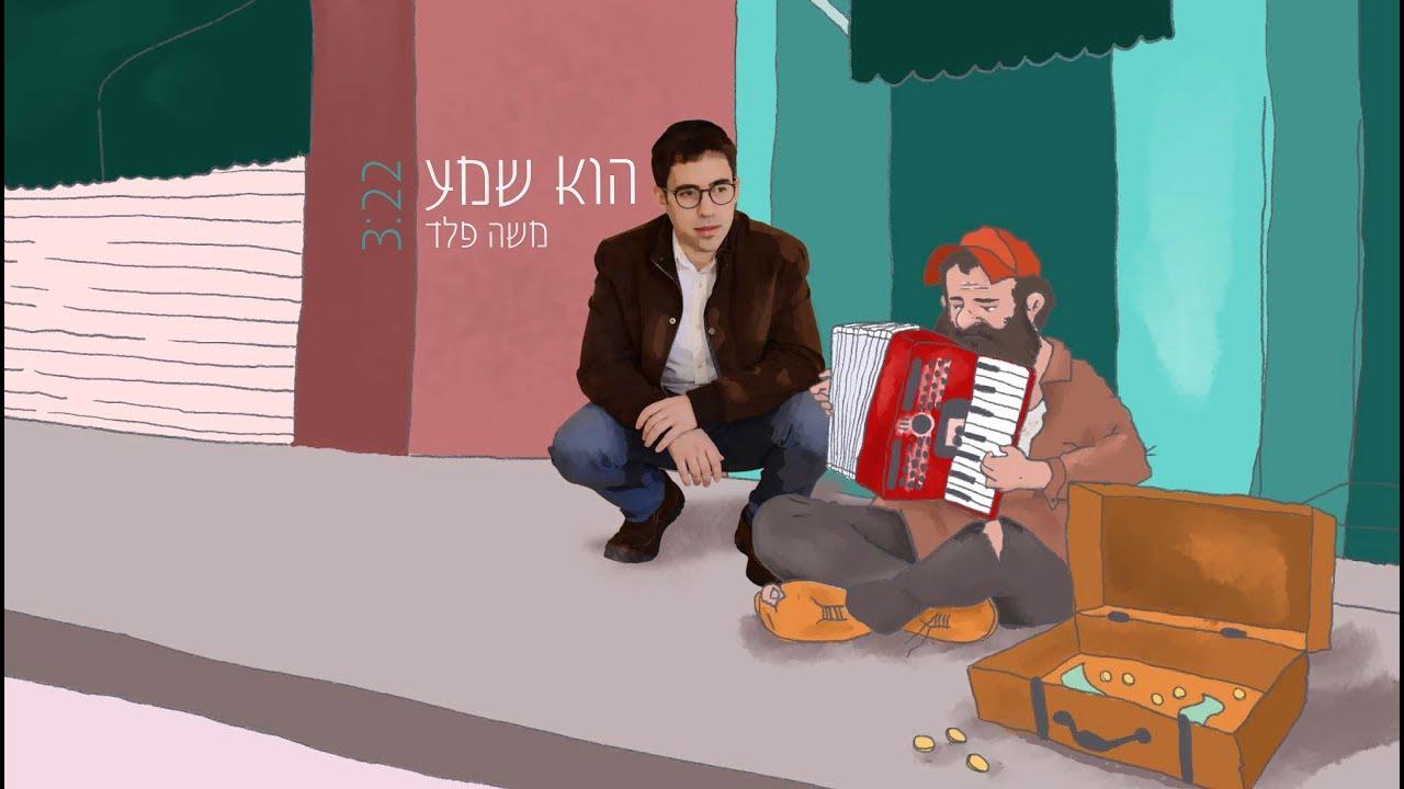 משה פלד הוא שמע (קליפ רשמי) | Moshe Feld Hoo Shama - Official Music Video