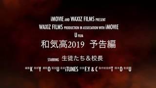 和気高2019 予告編(HD)