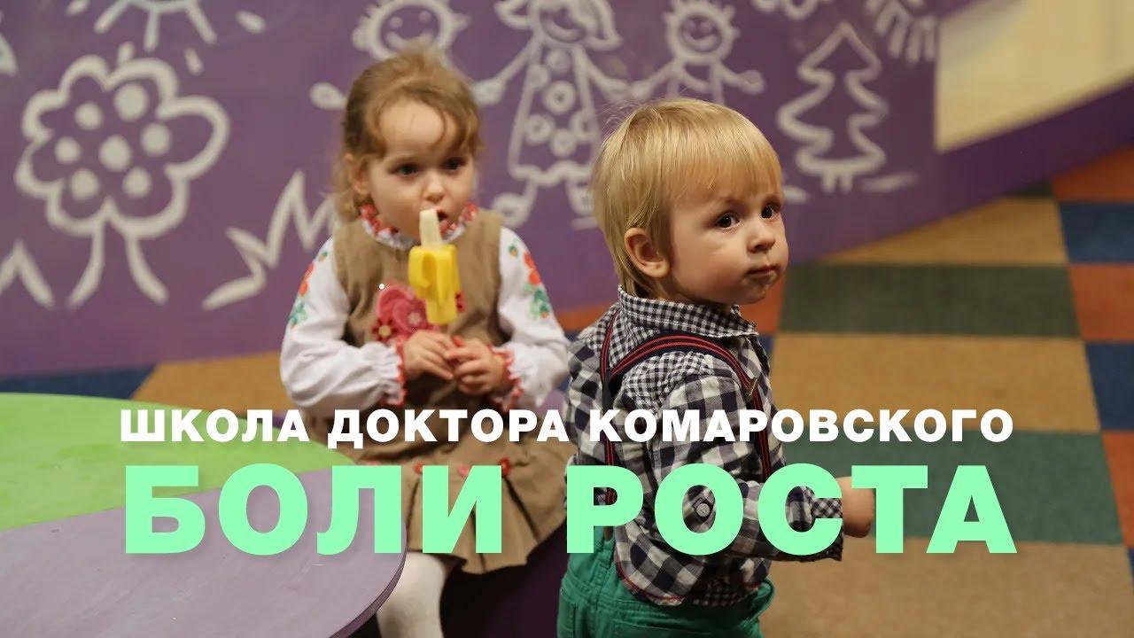 ШДК: Боли роста. Советы юриста: ребенок в реанимации. Ложка и ниблер. Медицина и дети в Эстонии