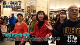 『春。神來了』民歌懷舊文化節 - 3/13松山火車站快閃活動
