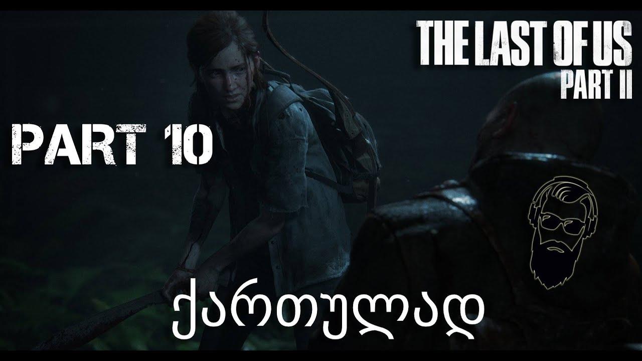 The Last of Us Part II PS4 ქართულად ნაწილი 10 ჯოელის საიდუმლო