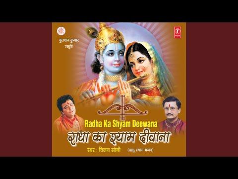 Radha Ki Payal