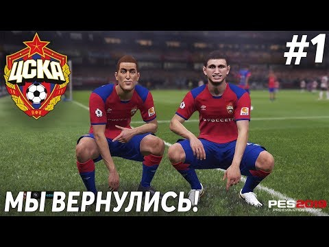 НАЧАЛО КАРЬЕРЫ ЦСКА В PES 2019 #1 | ЭТО ШИКАРНО!