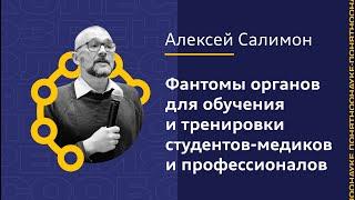 Алексей Салимон: Фантомы органов для обучения и тренировки студентов-медиков и профессионалов