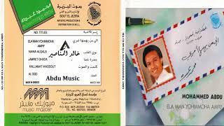 محمدعبده - نوى القلب - CD original