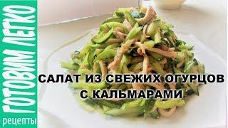 Салат из свежих огурцов с кальмарами. Китайская кухня