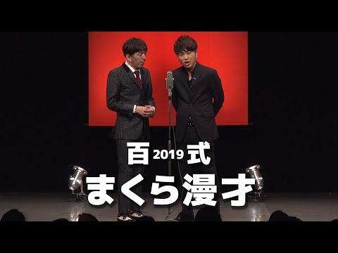 2丁拳銃・百式2019「まくら漫才」