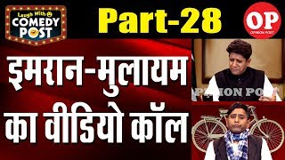 Imran Khan - Mulayam singh yadav Funny Video Call   ComedyPost   Capita lTV