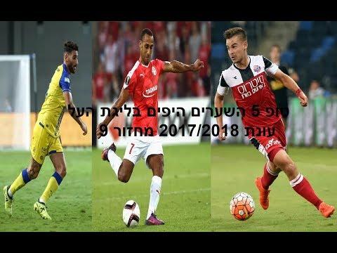 טופ 5 ● השערים היפים בליגת העל עונת 2017/2018 ● מחזור 9