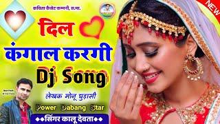 कालू देवता का 27 जून का दर्दभरा जख्मी धमाका ||दिल कंगाल करगी||sad song||Singer Kr meena geet