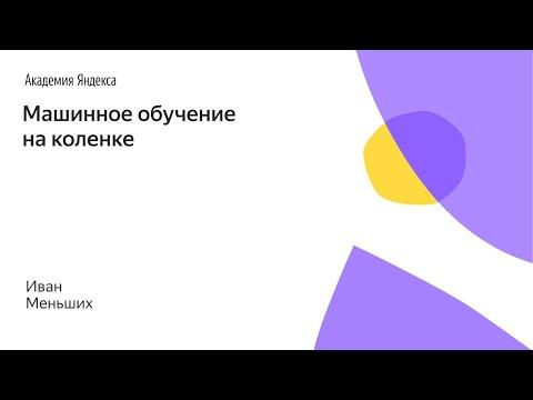 """""""Машинное обучение на коленке"""", Иван Меньших"""