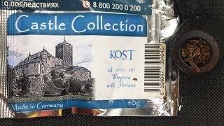 Обзор трубочного табака Castle Collection Kost