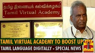 Special News On Tamil Virtual Academy To Boost Up Tamil Language Digitally - Thanthi TV