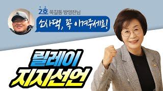 [소사댁 김상희 릴레이 지지선언] 2호 옥길동 방영찬님…