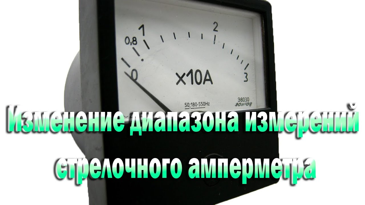 12 июл 2014. Переделка стрелочного вольтметра в амперметр:. Переделка и тестирование амперметра под любой ток, в моём случае перед.